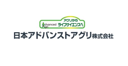 日本アドバンストアグリ株式会社